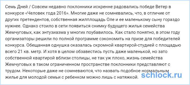 """""""Коробка"""" вместо квартиры для Жемчуговых?"""