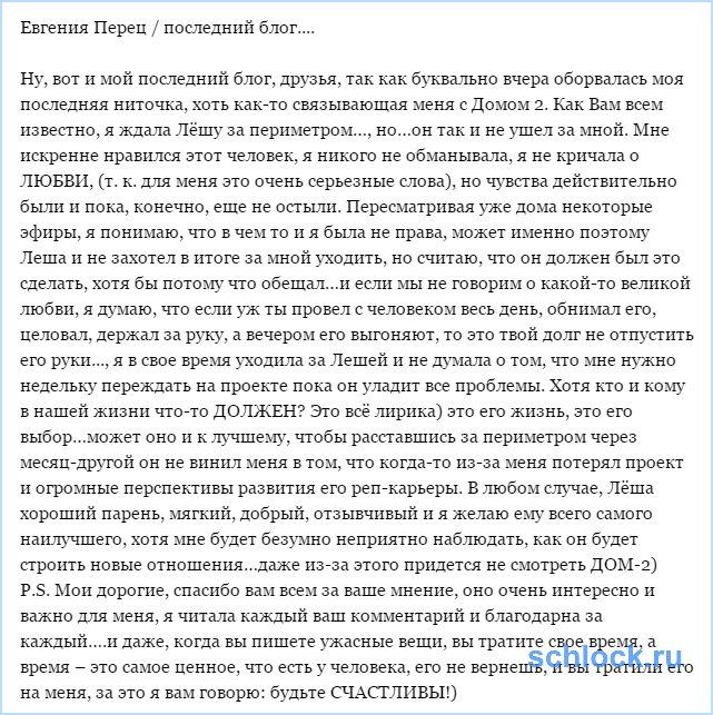 Последний блог Евгении Перец