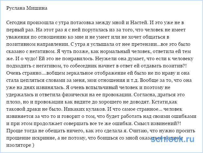Руслана Мишина. Смысл извинений?!