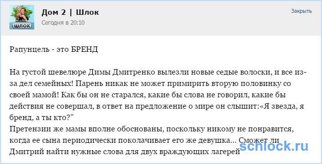 Рапунцель - это БРЕНД