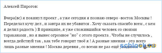 Пирогов покинул проект