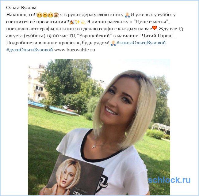 Ольга Бузова Olga Buzova Люди за кадром фото