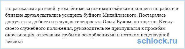 Пьяный Михайловский сорвал съемки финала ЧГ!