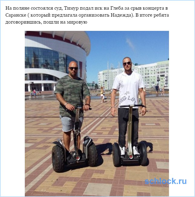 Тимур Гарафутдинов подал иск на Глеба