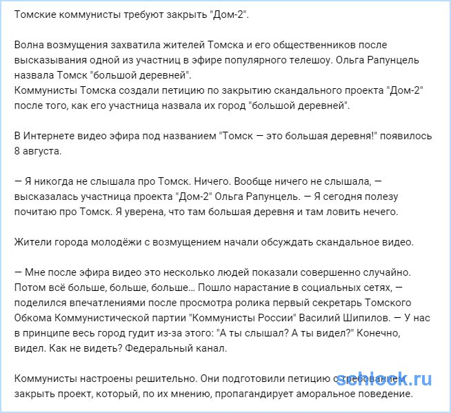 """Томские коммунисты требуют закрыть """"Дом-2"""""""