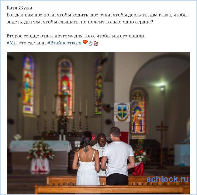 Жужа тайно вышла замуж?!