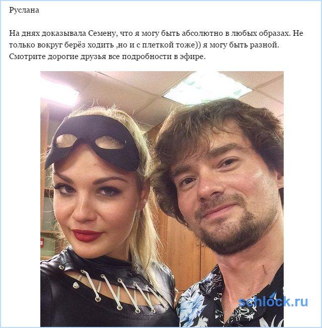 Такая разная Руслана Мишина