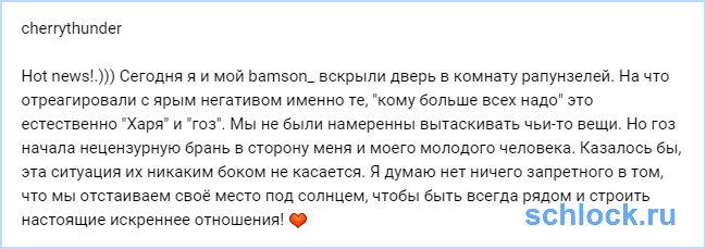 Hot news от Насти Иванькиной