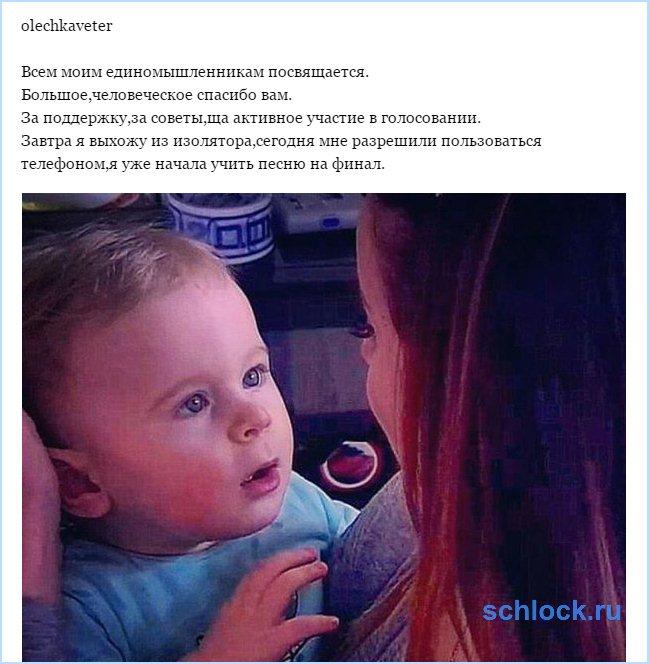 Ольга Жемчугова уже начала готовиться