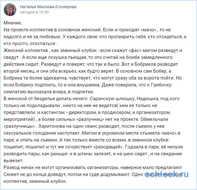 Женский коллектив дома 2, как змеиный клубок...