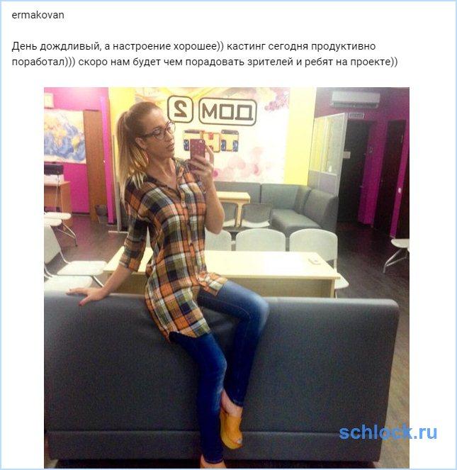 Скоро Ермакова нас порадует