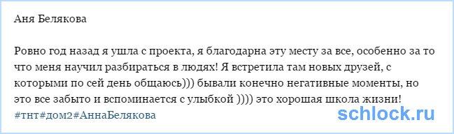 Школа жизни Анны Беляковой