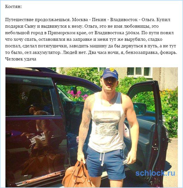 Костя Иванов - человек удача