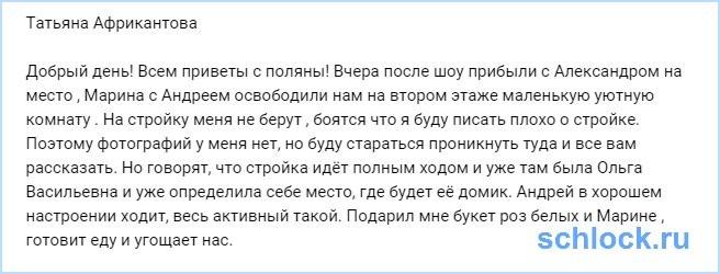 Ольга Васильевна посетила стройку