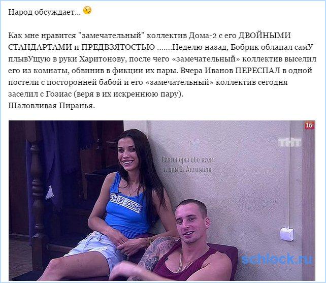 """""""Замечательный"""" коллектив Дома-2"""