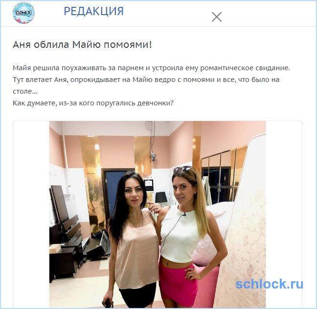 Аня облила Майю помоями!