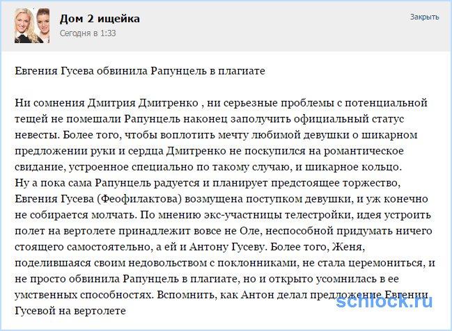 Евгения Гусева обвинила Рапунцель в плагиате