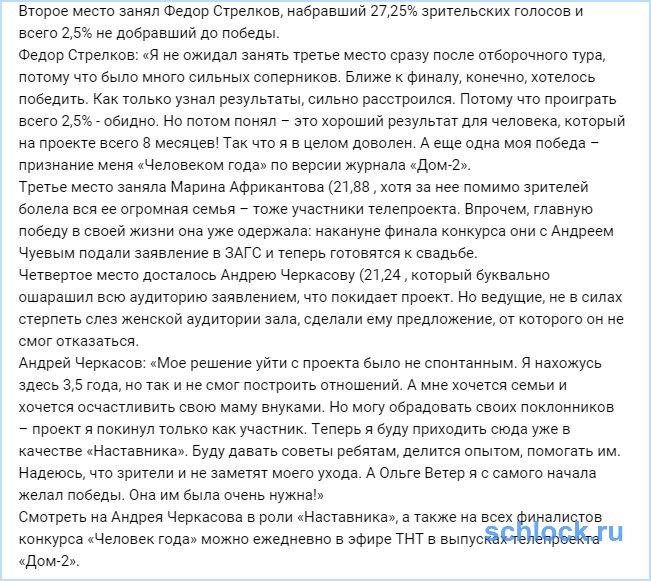 """Откровения финалистов """"Человека года"""""""