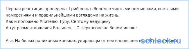 Яркий дембель Черкасова