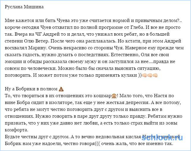 Новости от Мишиной (5 августа)