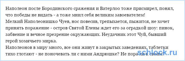 Ватерлоо и Наполеошка Чуев