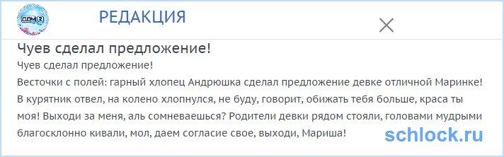 Чуев сделал предложение!