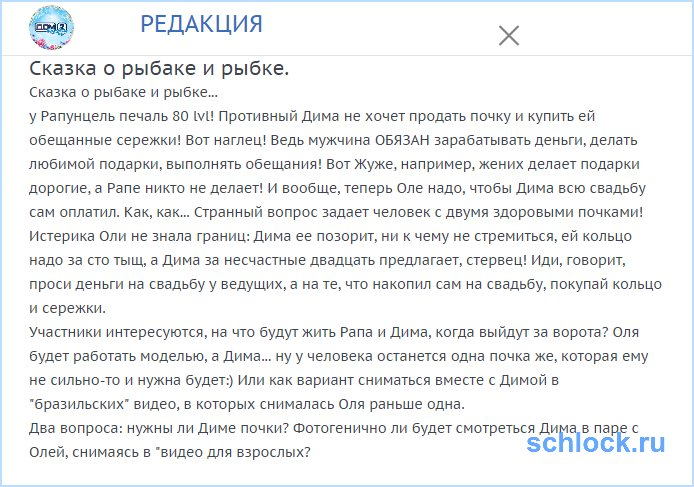 Зачем Диме Дмитренко почки?