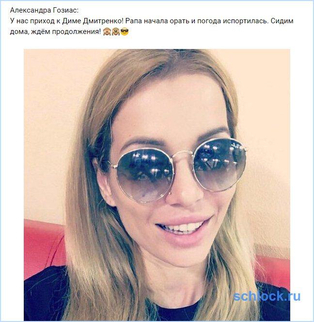 Приход к Диме Дмитренко!