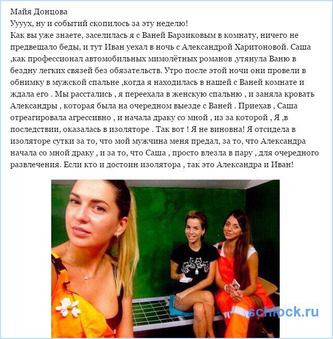 Новости от Майи Донцовой (4 августа)