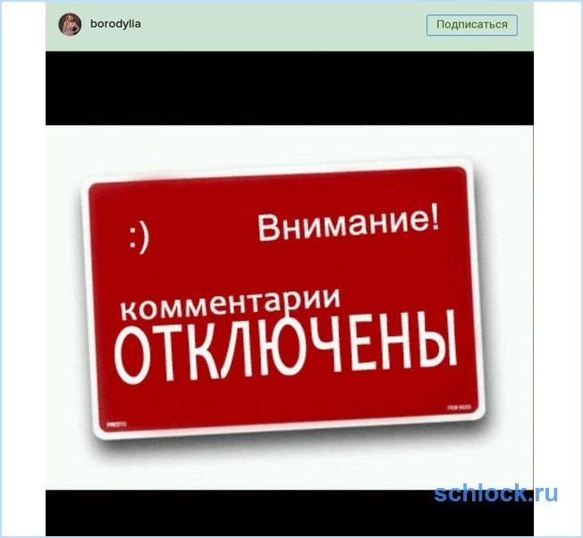Бородина отключила комментарии в своем Инстаграме....