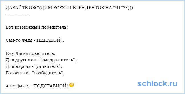 Михайловский нас удивит!?
