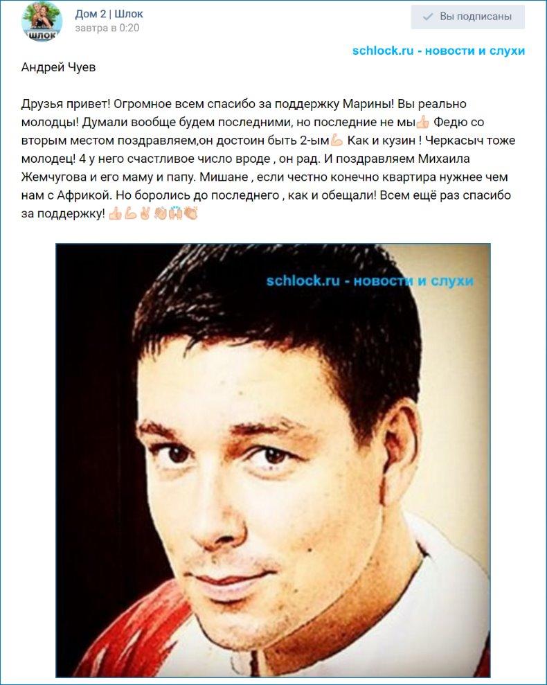 Андрей Чуев. Федя достоин быть вторым