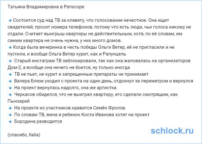 Татьяна Владимировна в Periscope (23 августа)