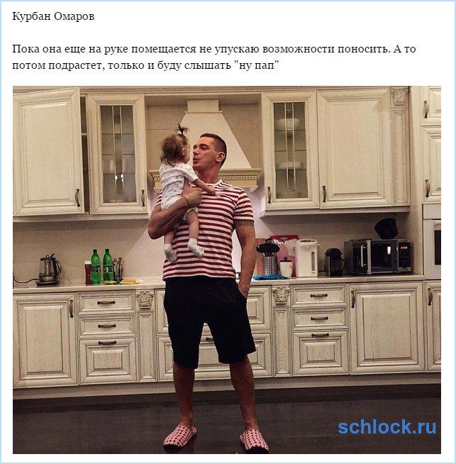 Счастье на руке у Курбана Омарова