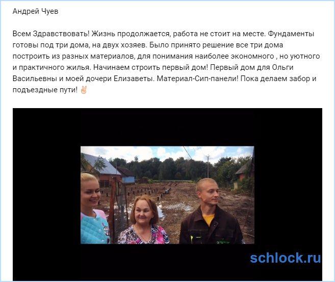 Начинаем строить дом для Ольги Васильевны!