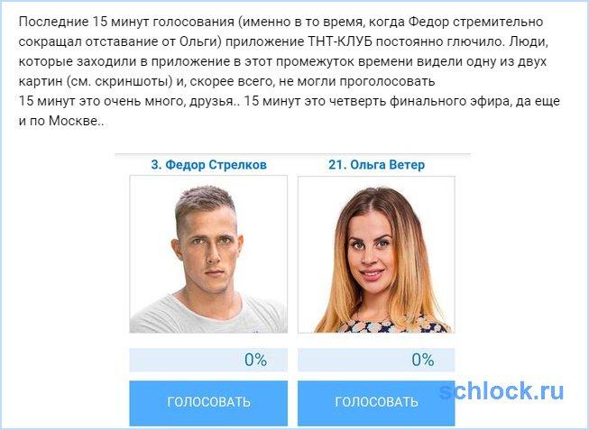 """У Стрелкова """"украли"""" победу?"""