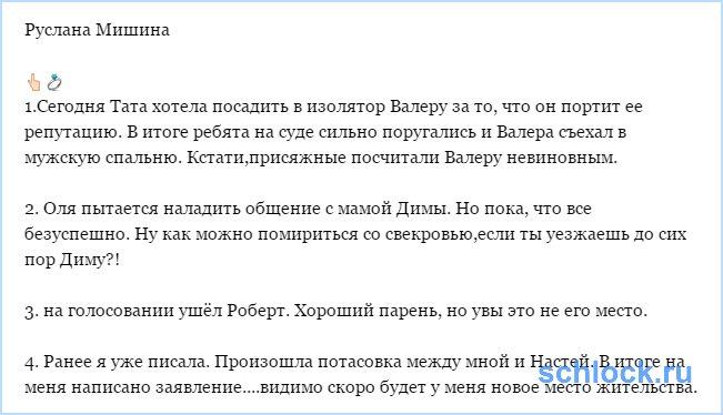 Новости от Русланы Мишиной (12 августа)