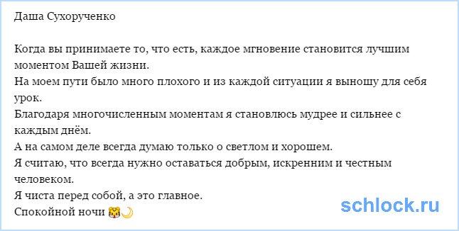 Даша Сухорученко. Я чиста перед собой!