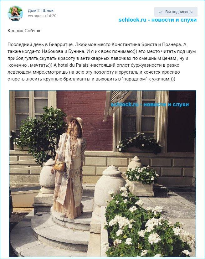 Ксения Собчак. Последний день в Биарритце
