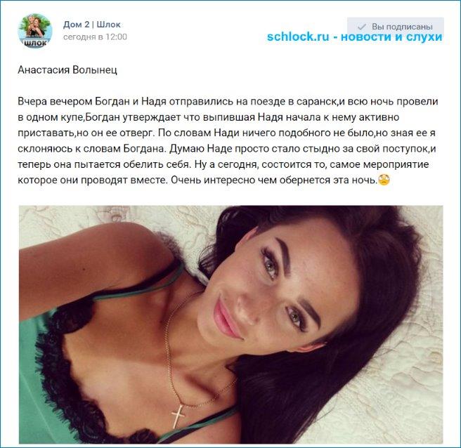 Богдан утверждает что выпившая Надя...