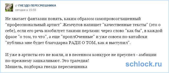 "Самопровозглашенный ""артист"" Жемчугов"