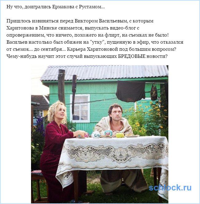 Ну что, доигрались Ермакова с Рустамом...
