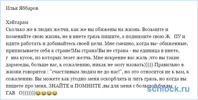 Послание Хэйтарам от Яббарова