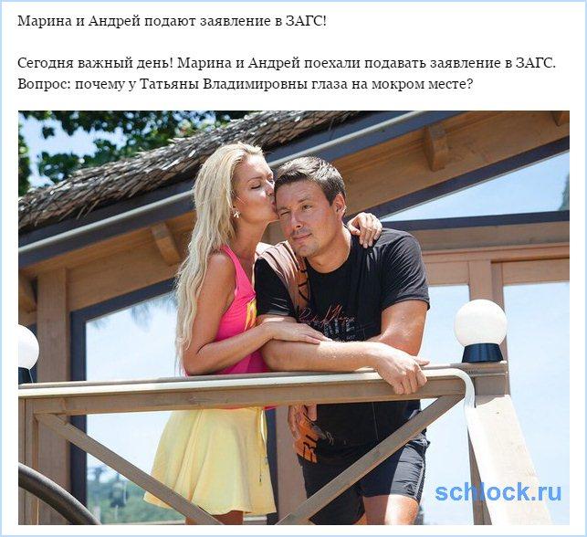 Марина и Андрей подают заявление в ЗАГС!