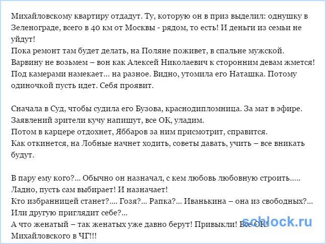 Михайловского в ЧГ!!!