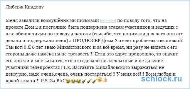 Продюсер Дома 2 имеет проблемы с выпивкой!