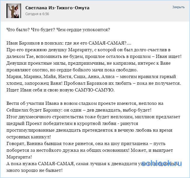 Иван Барзиков в поисках...