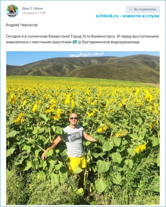 Андрей Черкасов. Сегодня я в солнечном Казахстане!