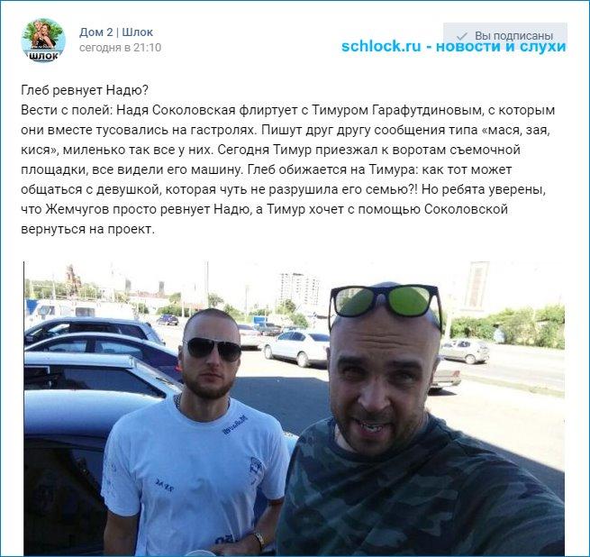 Тимур хочет с помощью Соколовской вернуться