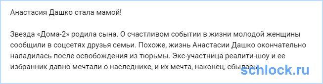 Анастасия Дашко стала мамой!
